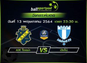 วิเคราะห์บอล ออลสเวนส์คาน สวีเดน : AIK โซลน่า -vs- มัลโม่ ( 13 พ.ค. 64 )