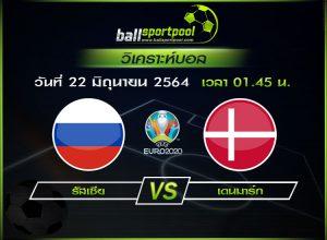 วิเคราะห์บอล ยูโร 2020 กลุ่ม บี : รัสเซีย -vs- เดนมาร์ก ( 21 มิ.ย. 64 )