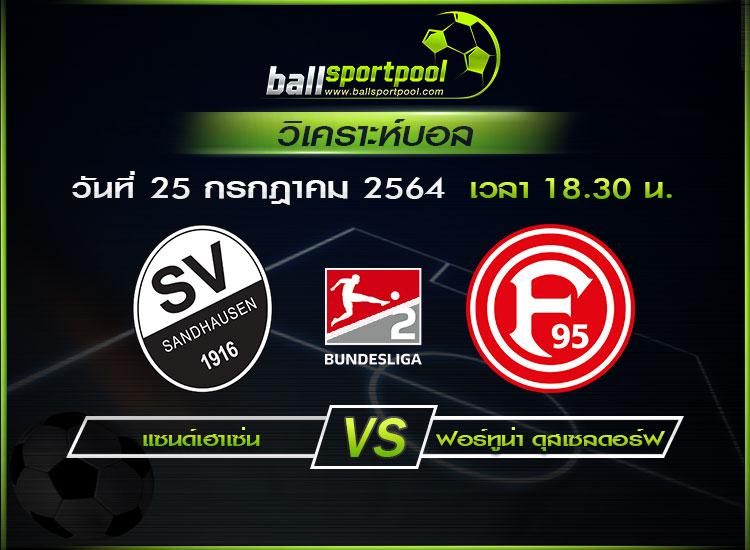 วิเคราะห์บอล ลีกา 2 เยอรมัน : แซนด์เฮาเซ่น -vs- ฟอร์ทูน่า ดุสเซลดอร์ฟ ( 25 ก.ค. 64 )