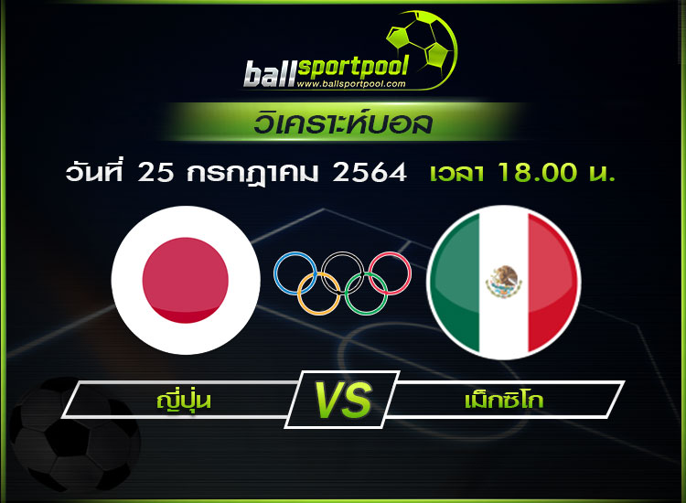 วิเคราะห์บอล ฟุตบอล โอลิมปิก เกมส์ : ญี่ปุ่น -vs- เม็กซิโก ( 25 ก.ค. 64 )
