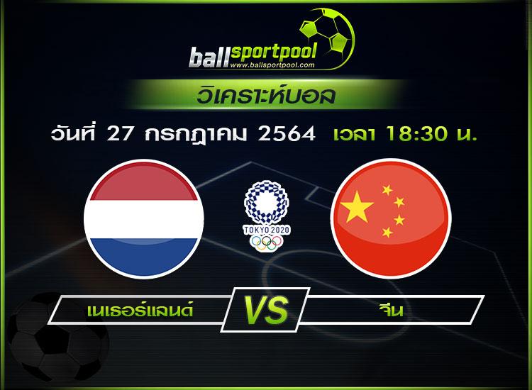 วิเคราะห์บอล ฟุตบอลหญิง โอลิมปิก : เนเธอร์แลนด์ -vs- จีน ( 27 ก.ค. 64 )