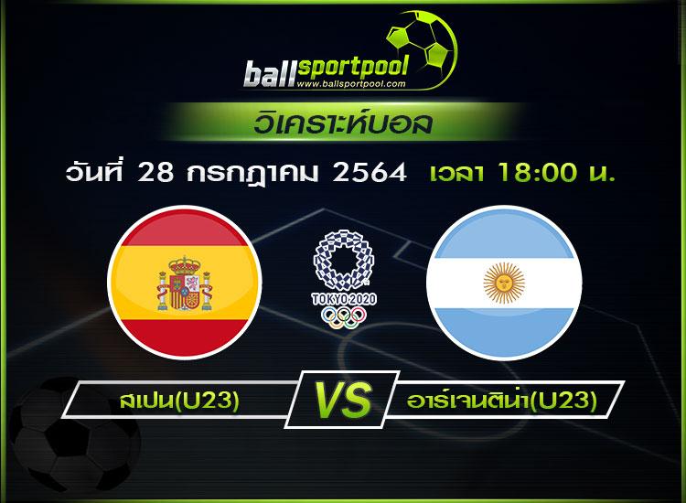 วิเคราะห์บอล ฟุตบอลชาย โอลิมปิก : สเปน(U23) -vs- อาร์เจนติน่า(U23) ( 28 ก.ค. 64 )