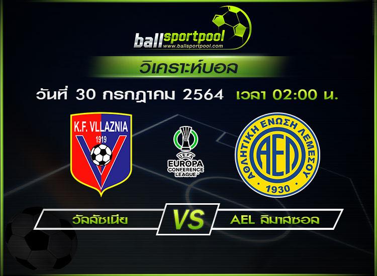 วิเคราะห์บอล ยูฟ่า คอนเฟอร์เรนซ์ ลีก : วัลลัซเนีย -vs- AEL ลิมาสซอล ( 29 ก.ค. 64 )