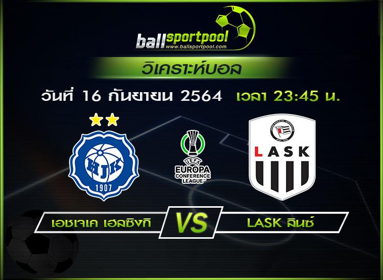 วิเคราะห์บอล ยูฟ่า ยูโรป้า คอนเฟอร์เรนซ์ ลีก : เอชเจเค เฮลซิงกิ -vs- LASK ลินซ์ ( 16 ก.ย. 64 )