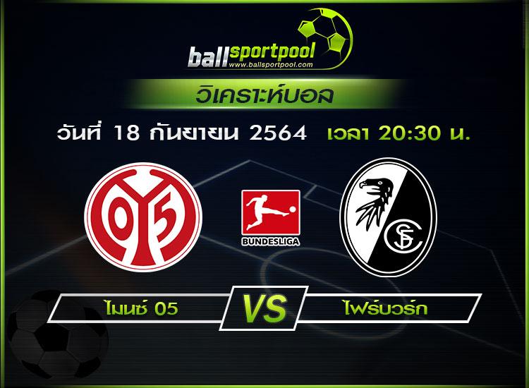วิเคราะห์บอล บุนเดสลีกา เยอรมัน : ไมนซ์ 05 -vs- ไฟร์บวร์ก ( 18 ก.ย. 64 )