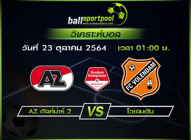 วิเคราะห์บอล เอร์สเตอดีวีซี ฮอลแลนด์ : AZ อัลค์ม่าร์ 2 -vs- โวเลนดัม ( 22 ต.ค. 64 )